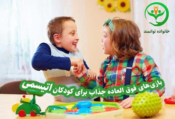 بازی مناسب برای کودکان اوتیسم