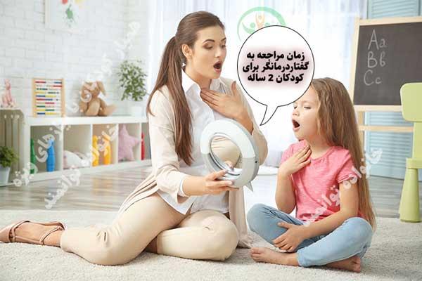 گفتار درمانی کودک 2 ساله