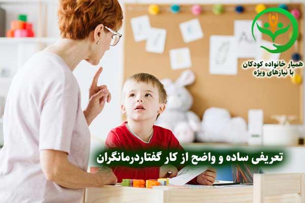 کار گفتار درمانی چیست؟